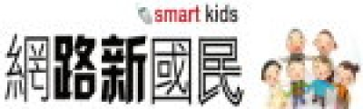 http://www.smartkid.org.tw/