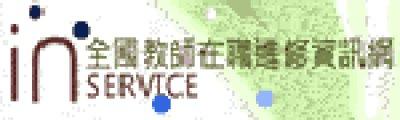 http://inservice.edu.tw/