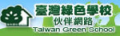 教育部綠色學校